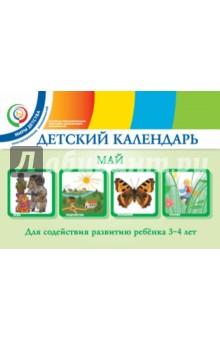 Детский календарь. 3-4 года. Май. Учебное пособие. ФГОС консультирование родителей в детском саду возрастные особенности детей