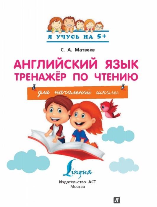 Иллюстрация 1 из 17 для Английский язык. Тренажер по чтению - Сергей Матвеев | Лабиринт - книги. Источник: Лабиринт