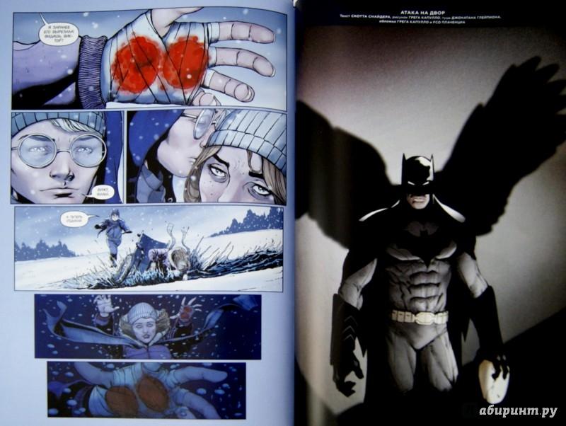 Иллюстрация 1 из 20 для Бэтмен. Кн.2. Город Сов - Снайдер, Тайнион | Лабиринт - книги. Источник: Лабиринт