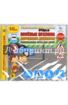 Zakazat.ru: Веселые правила дорожного движения. Развивающие игры для детей (CDpc).