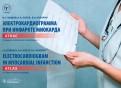 Электрокардиограмма при инфаркте миокарда. Атлас на русском и английском языках