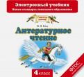 Литературное чтение. 4 класс. Электронный учебник. ФГОС (CD)
