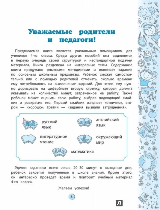 Иллюстрация 1 из 14 для Нескучные выходные в 4-м классе. ФГОС - Безкоровайная, Воронко | Лабиринт - книги. Источник: Лабиринт