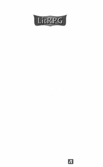 Иллюстрация 1 из 23 для Проклятое княжество - Георгий Смородинский | Лабиринт - книги. Источник: Лабиринт