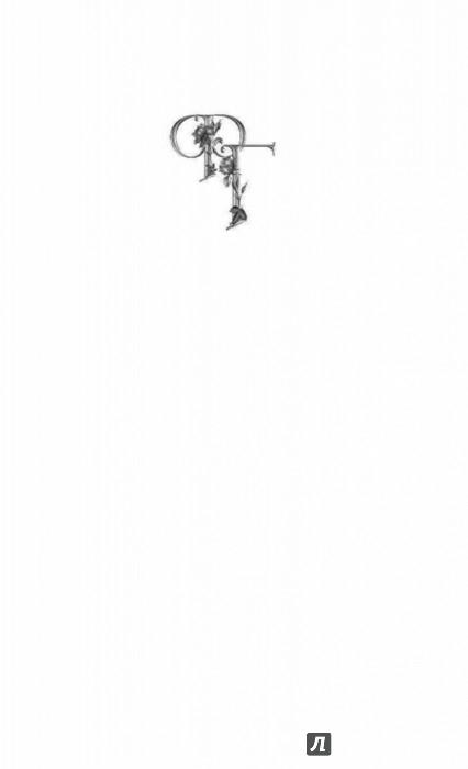Иллюстрация 1 из 19 для Дочь кардинала - Филиппа Грегори | Лабиринт - книги. Источник: Лабиринт