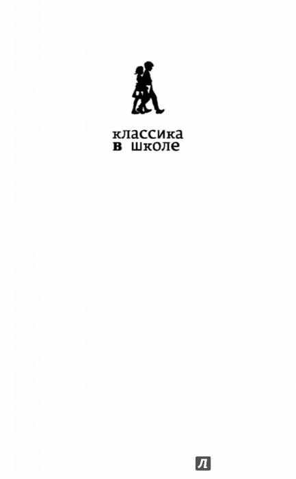 Иллюстрация 1 из 18 для Юность - Лев Толстой | Лабиринт - книги. Источник: Лабиринт