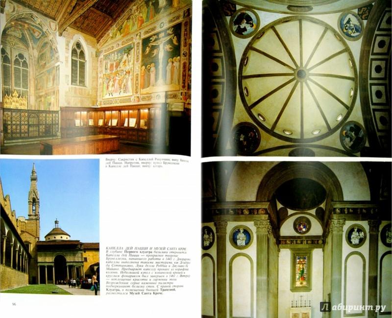 Иллюстрация 1 из 16 для Флоренция. Искусство и история | Лабиринт - книги. Источник: Лабиринт