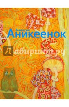 Алексей Аникеенок антей голубицкая путевку в брянске