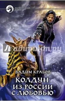 Колдун. Из России с любовью