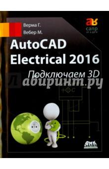 AutoCAD Electrical 2016 Подключаем 3D коровин в конец проекта украина