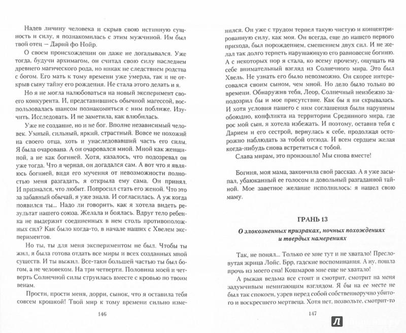 Иллюстрация 1 из 8 для Острые грани - Маргарита Красавина | Лабиринт - книги. Источник: Лабиринт
