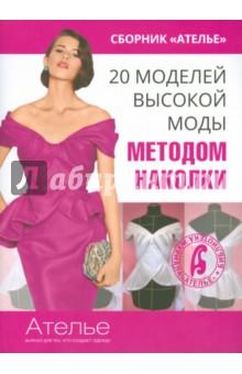20 моделей высокой моды методом наколки