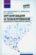 Организация и планирование деятельности предприятий сервиса. ФГОС