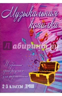 Музыкальная копилка. 2-3 классы ДМШ