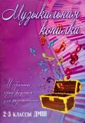 Музыкальная копилка. 2-3 классы ДМШ. Учебно-методическое пособие