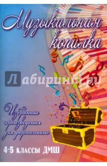 Музыкальная копилка. 4-5 классы ДМШ учебники феникс музыкальная копилка избранные произведения для фортепиано 4 5 классы дмш