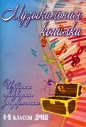 Музыкальная копилка. 4-5 классы. ДМШ. Учебно-методическое пособие
