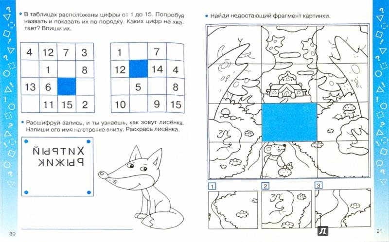 Иллюстрация 1 из 32 для Память, логика, внимание - Е. Деньго | Лабиринт - книги. Источник: Лабиринт