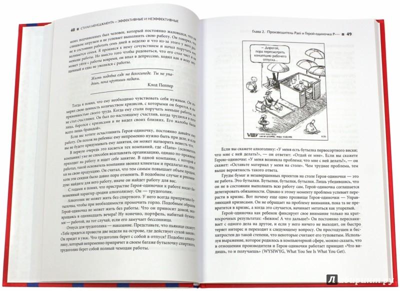 Иллюстрация 1 из 3 для Стили менеджмента - эффективные и неэффективные - Ицхак Адизес   Лабиринт - книги. Источник: Лабиринт