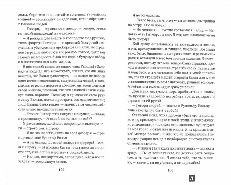 Иллюстрация 1 из 2 для Маленький солдат - Андрей Платонов | Лабиринт - книги. Источник: Лабиринт