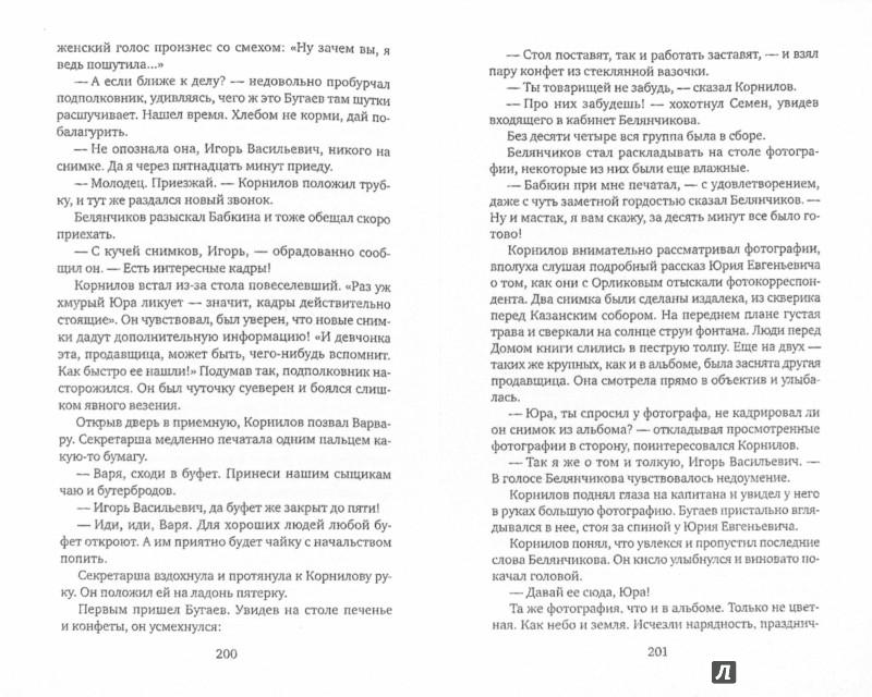 Иллюстрация 1 из 22 для Крутой поворот - Сергей Высоцкий | Лабиринт - книги. Источник: Лабиринт