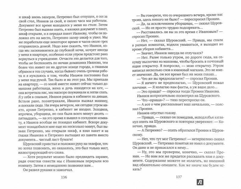 Иллюстрация 1 из 26 для Голубой ангел - Лев Овалов | Лабиринт - книги. Источник: Лабиринт