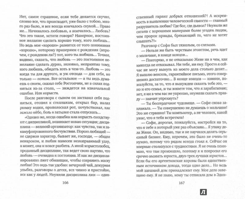 Иллюстрация 1 из 16 для Аукцион - Юлиан Семенов | Лабиринт - книги. Источник: Лабиринт