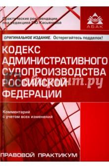 Кодекс административного судопроизводства РФ кодекс административного судопроизводства рф по сост на 20 02 17 с таблицей изменений