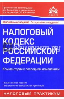 Налоговый кодекс Российской Федерации. Комментарий к последним изменениям