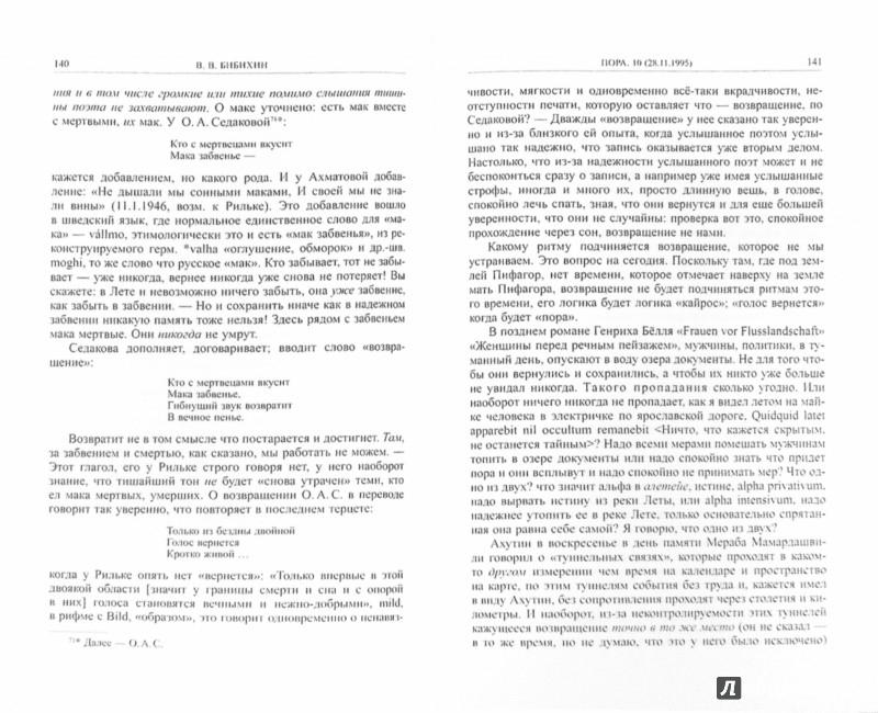 Иллюстрация 1 из 6 для Пора (время-бытие) - Владимир Бибихин | Лабиринт - книги. Источник: Лабиринт