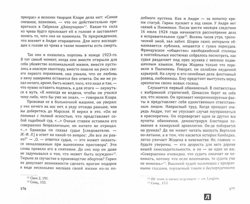 Иллюстрация 1 из 16 для За подписью Мальро - Жан-Франсуа Лиотар | Лабиринт - книги. Источник: Лабиринт