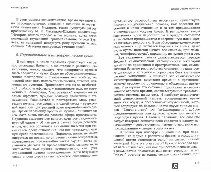 Иллюстрация 1 из 15 для Новая модель времени - Вадим Руднев   Лабиринт - книги. Источник: Лабиринт