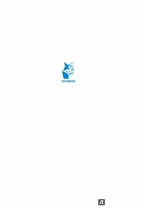 Иллюстрация 1 из 30 для Новогодние стихи - Барто, Аким, Токмакова | Лабиринт - книги. Источник: Лабиринт