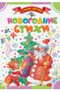 Новогодние стихи, Барто Агния Львовна,Аким Яков Лазаревич,Токмакова Ирина Петровна