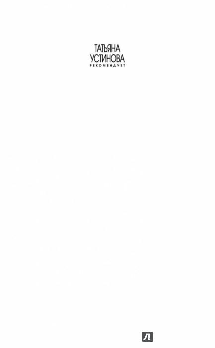Иллюстрация 1 из 20 для Карма несказанных слов - Евгения Горская | Лабиринт - книги. Источник: Лабиринт