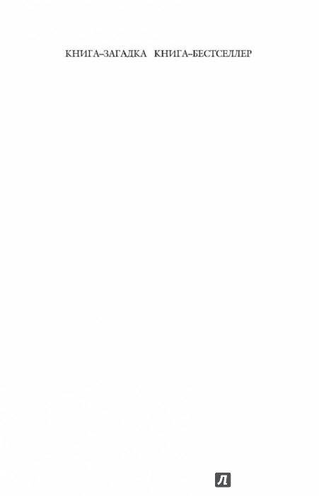 Иллюстрация 1 из 21 для Кровь Люцифера - Роллинс, Кантрелл | Лабиринт - книги. Источник: Лабиринт