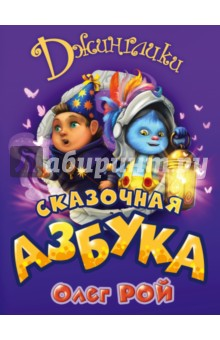 Электронная книга Сказочная азбука