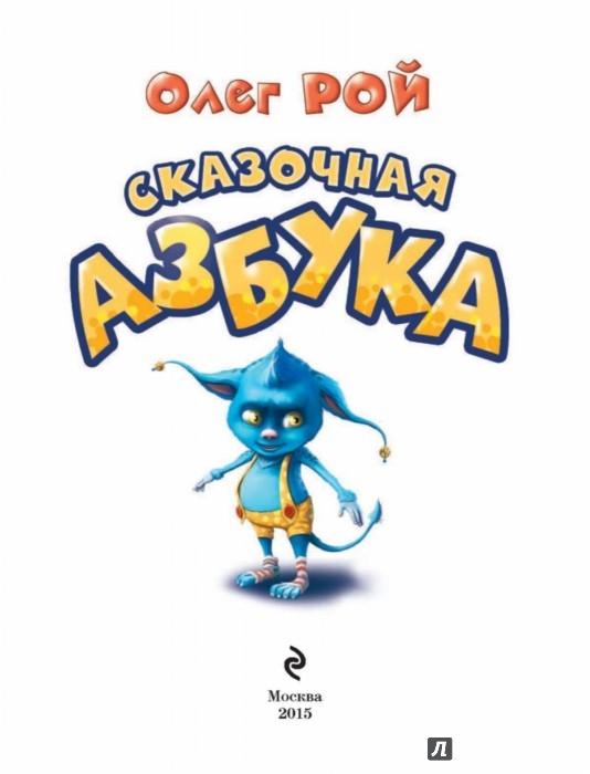 Иллюстрация 1 из 12 для Сказочная азбука - Олег Рой   Лабиринт - книги. Источник: Лабиринт