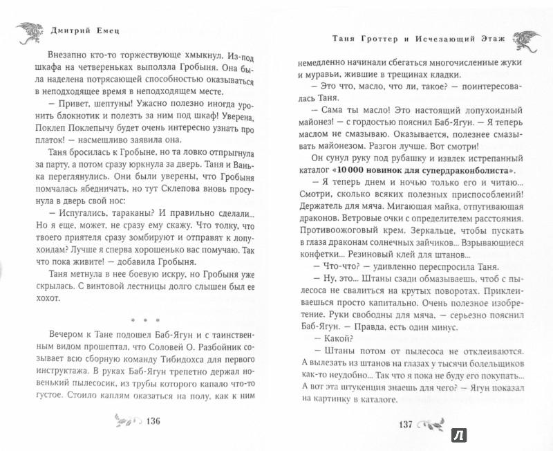 Иллюстрация 1 из 17 для Таня Гроттер и Исчезающий Этаж - Дмитрий Емец | Лабиринт - книги. Источник: Лабиринт
