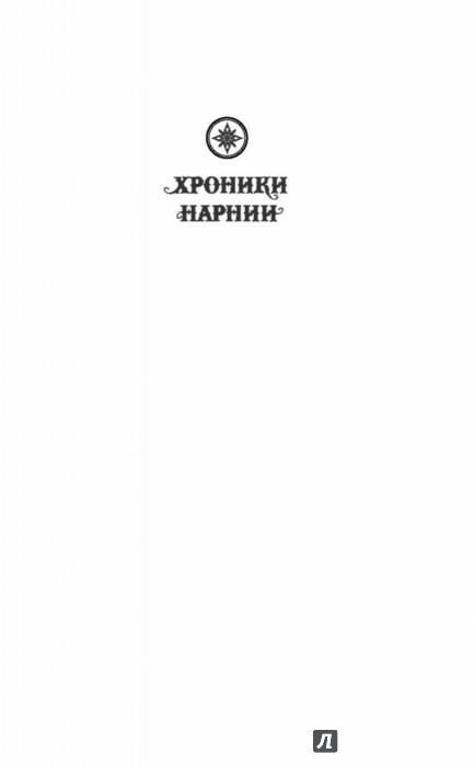 Иллюстрация 1 из 30 для Лев, колдунья и платяной шкаф - Клайв Льюис | Лабиринт - книги. Источник: Лабиринт