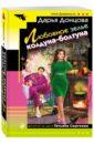 Донцова Дарья Аркадьевна Любовное зелье колдуна-болтуна донцова д любовное зелье колдуна болтуна