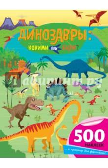 Динозавры: какими они были? книги эксмо тайная книга