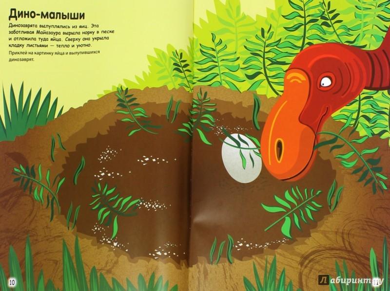 Иллюстрация 1 из 16 для Динозавры: какими они были? - Фиона Уотт | Лабиринт - книги. Источник: Лабиринт