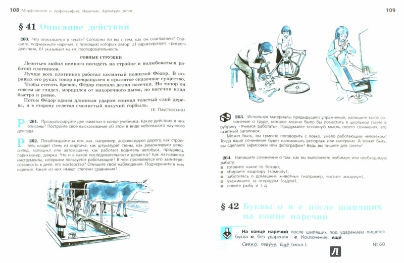 Иллюстрация 1 из 51 для Русский язык. 7 класс. Учебник. ФГОС - Баранов, Тростенцова, Ладыженская, Ладыженская, Григорян | Лабиринт - книги. Источник: Лабиринт