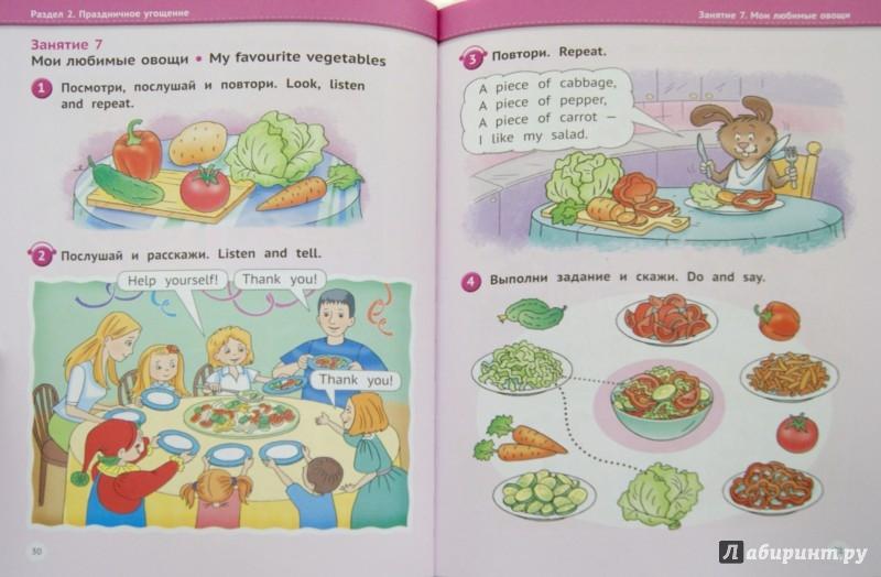 Иллюстрация 1 из 19 для 12 шагов к английскому языку. Курс для дошкольников. Пособие для детей 5 лет. Часть 5. ФГОС (+CD) - Мильруд, Юшина | Лабиринт - книги. Источник: Лабиринт