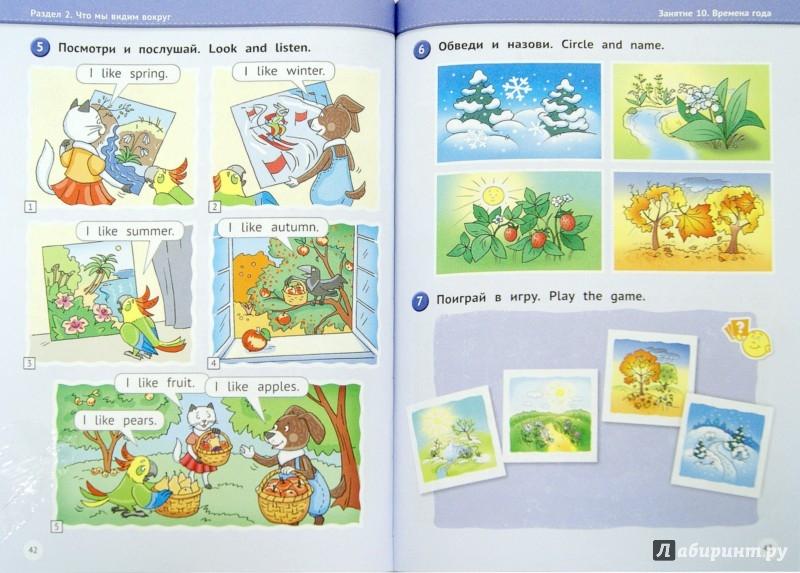 Иллюстрация 1 из 15 для 12 шагов к английскому языку. Курс для дошкольников. Пособие для детей 5 лет. Часть 7. ФГОС (+CD) - Мильруд, Юшина | Лабиринт - книги. Источник: Лабиринт