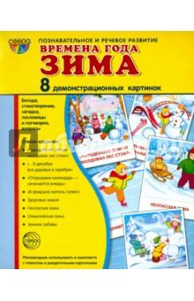 """Демонстрационные картинки """"Времена года. Зима"""" (8 картинок)"""
