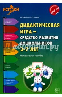 Дидактическая игра - средство развития дошкольников 3-7 лет. ФГОС ДО эксмо интеллектуальное развитие для детей 6 7 лет