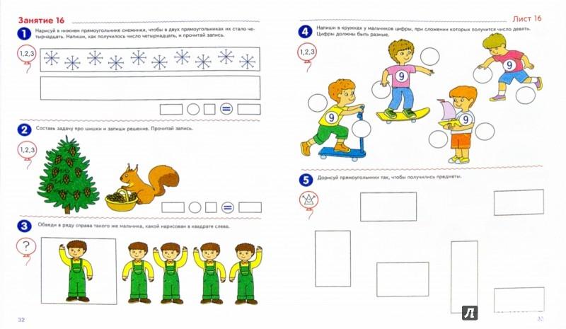 Иллюстрация 1 из 26 для Математика. Я считаю до двадцати. Рабочая тетрадь. Для детей 6-7 лет. ФГОС ДО - Елена Колесникова | Лабиринт - книги. Источник: Лабиринт