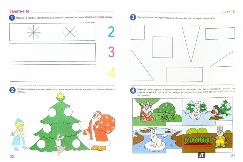 Я считаю до десяти. Математика для детей 5-6 лет (колесникова е.